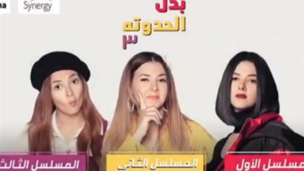 الحلقه الاولي من مسلسل بدل الحدوته تلاته