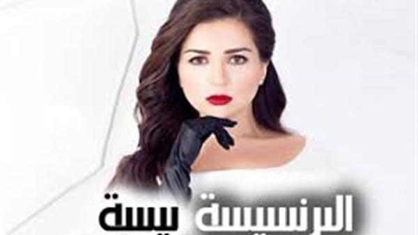 شاهد مسلسل البرنسيسة بيسة الحلقة الـ 18 لـ مي عز الدين اهل مصر