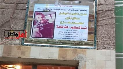 أهل مصر فى منزل الشهيد