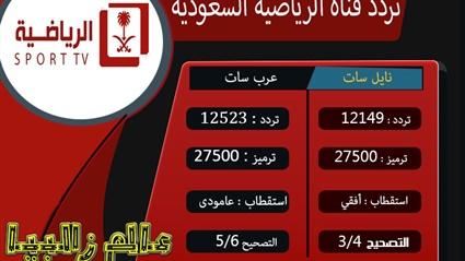 تردد قناة 24 السعودية على عرب سات ونايل سات الناقلة للسوبر السعودي تعرف عليه الآن اهل مصر