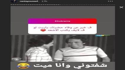 حقيقة وفاة رانيا